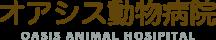 神奈川県大和市の動物病院「オアシス動物病院」